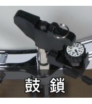 鼓鎖Key