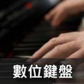 數位鍵盤樂器