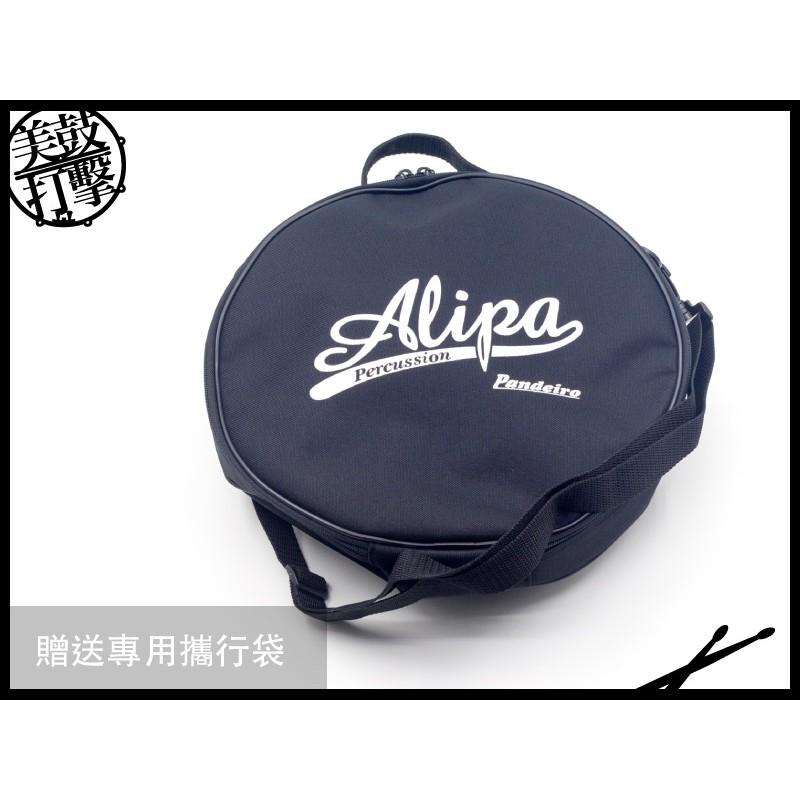 Alipa Pandeiro  10吋經典可調潘代羅 巴西鈴鼓 (AP-1045-11) 【美鼓打擊】