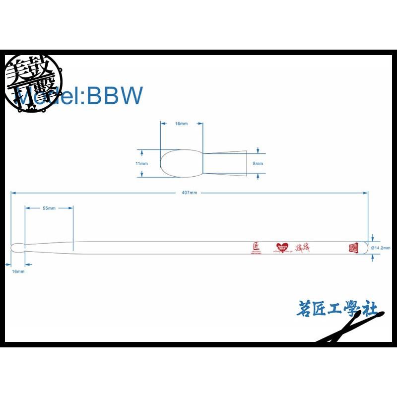 匠 Craftsman BBW 四分衛 緯緯簽名鼓棒 (C-BBW) 【美鼓打擊】