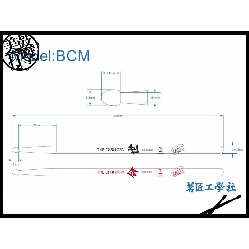匠 Craftsman BCM 董事長林俊民Micky簽名鼓棒 (C-BCM) 【美鼓打擊】