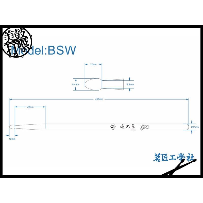 匠 BSW 蘇打綠鼓手 小威簽名鼓棒 (C-BSW) 【美鼓打擊】