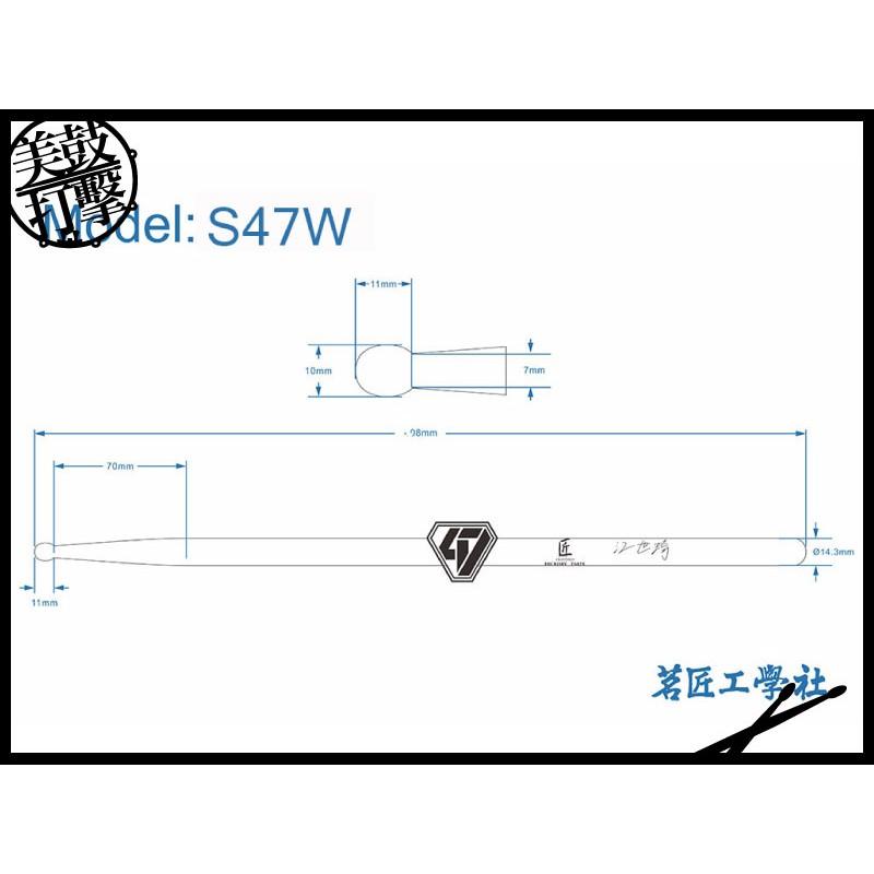 匠 Craftsman S47W 江世琦簽名47鼓棒 (S47W) 【美鼓打擊】