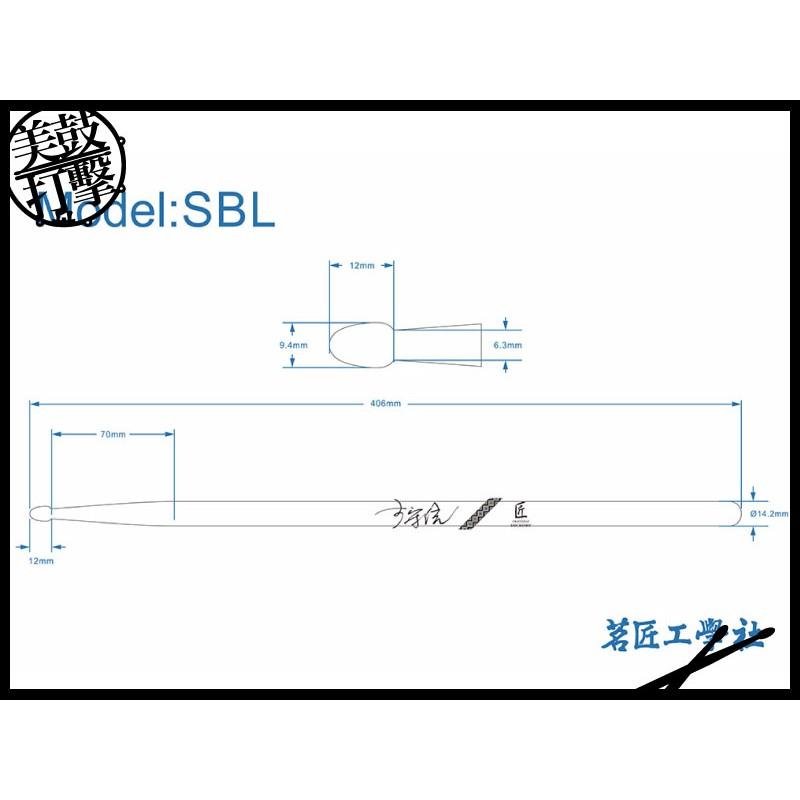 匠 SBL 小白李守信老師 簽名鼓棒 (C-SBL) 【美鼓打擊】