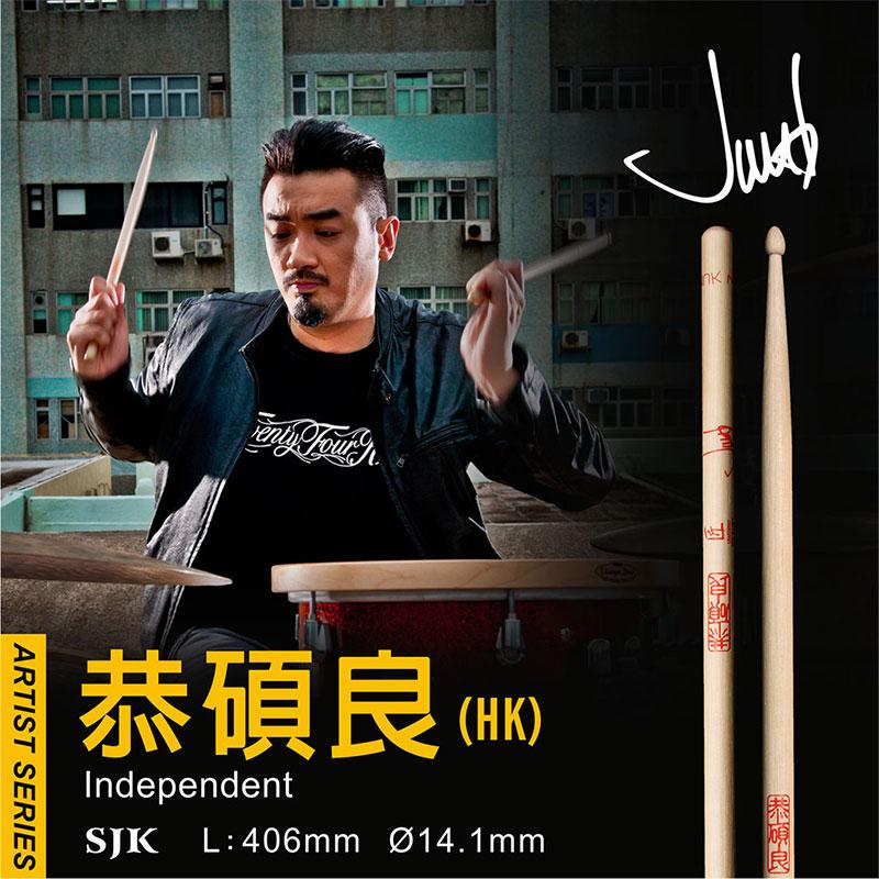 匠 SJK 香港知名鼓手 恭碩良老師 簽名鼓棒 (C-SJK) 【美鼓打擊】
