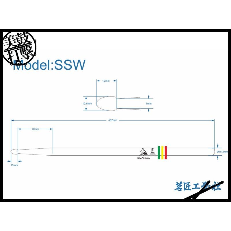 匠 SSW 黃偉勳老師 簽名鼓棒 (C-SSW) 【美鼓打擊】