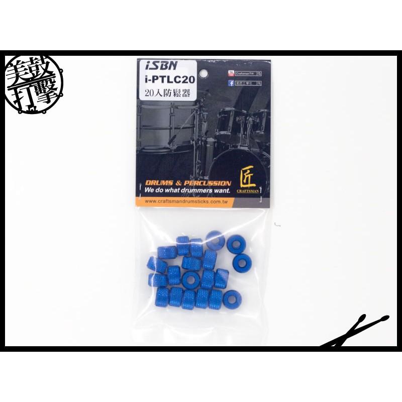 匠 螺絲防鬆器 20入包裝 (C-PTLC-20) 【美鼓打擊】