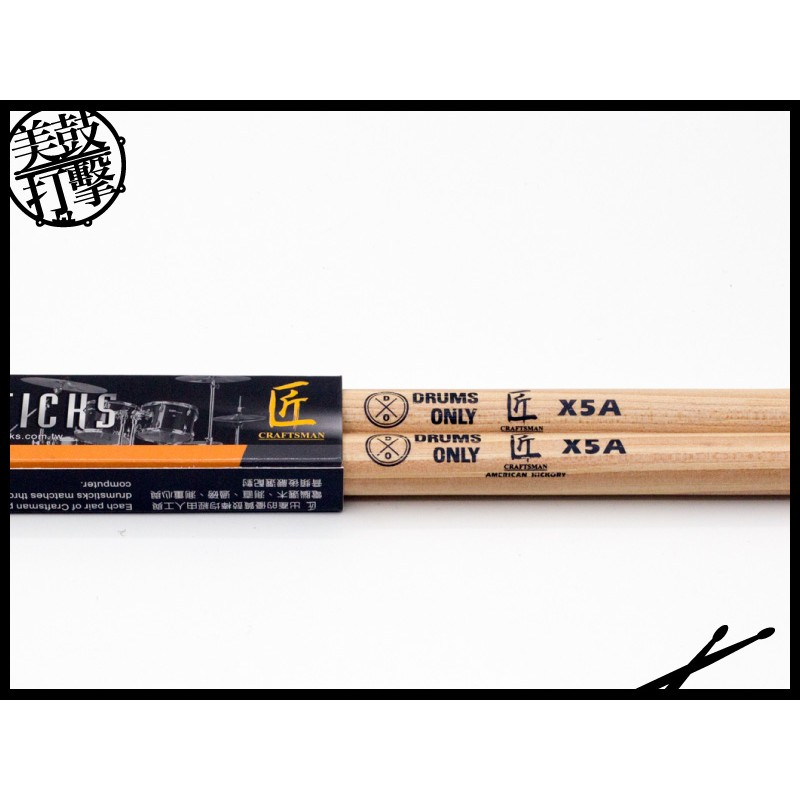 匠 Craftsman Drum Only X5A 標準鼓棒