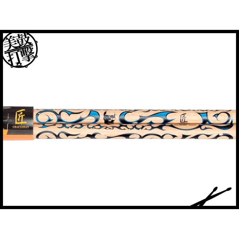 匠 HS03 藍火圖騰彩繪鼓棒 (C-HS03) 【美鼓打擊】
