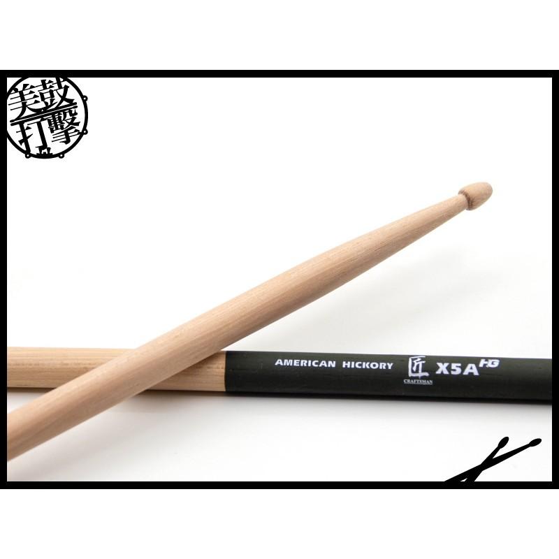 匠 Craftsman X5AHG 防滑塗層鼓棒 (C-X5AHG) 【美鼓打擊】