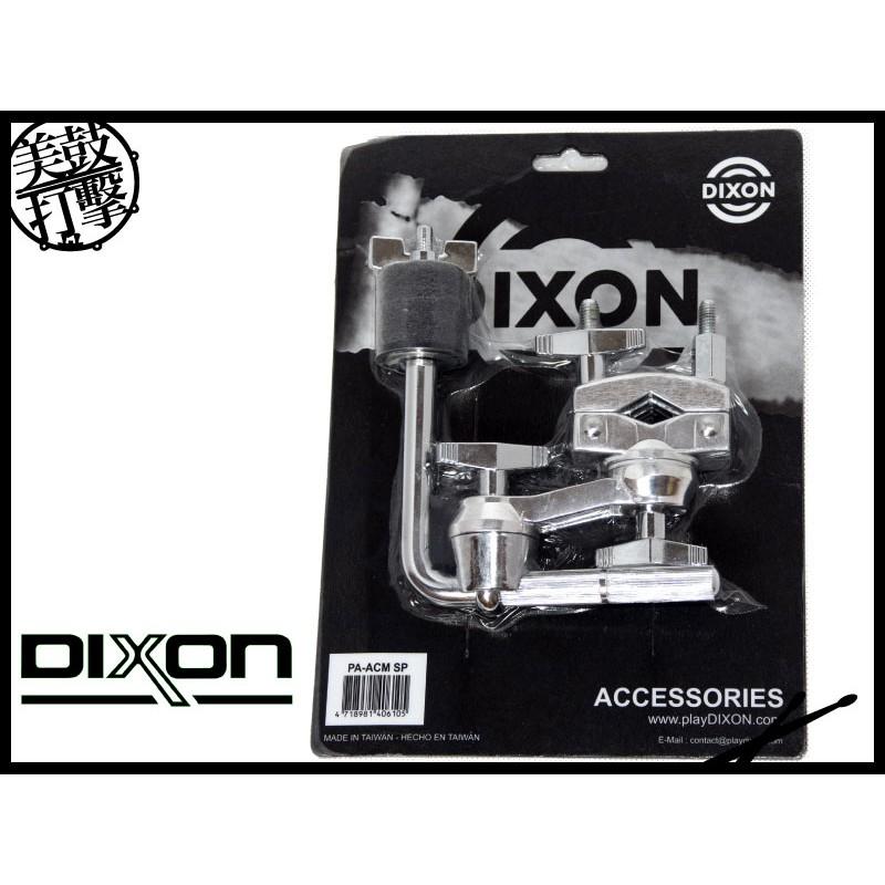 DIXON 簡易式 L 型銅鈸延伸架 / 擴充架