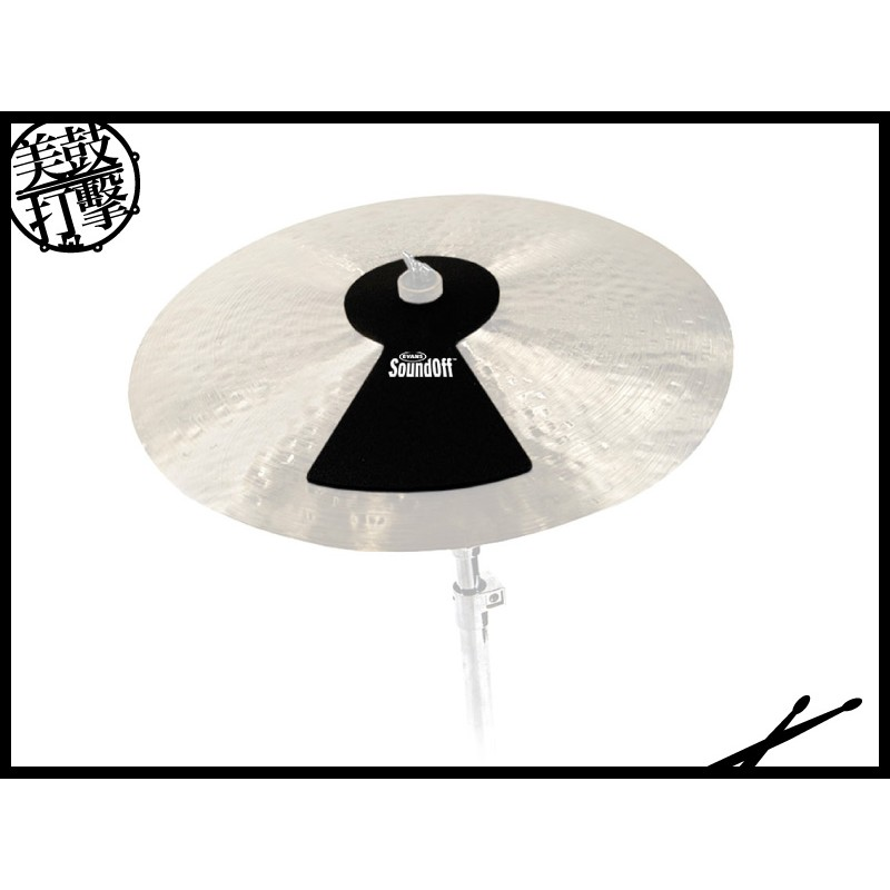 EVANS HQ Soundoff Cymbal 消音墊 (SO-CYM) 【美鼓打擊】