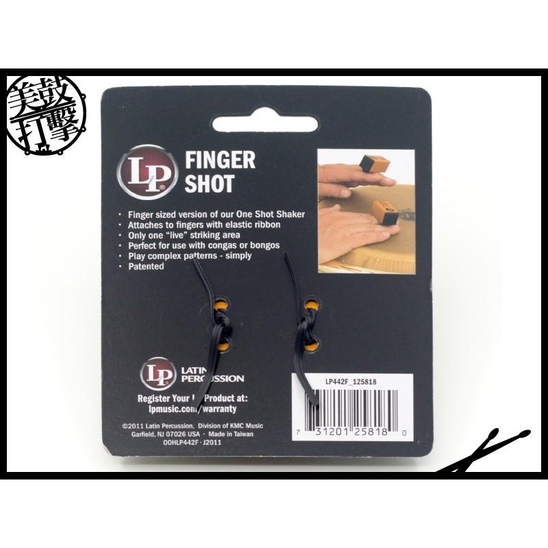 LP 442F 手指沙鈴 Finger Shot (LP442F) 【美鼓打擊】