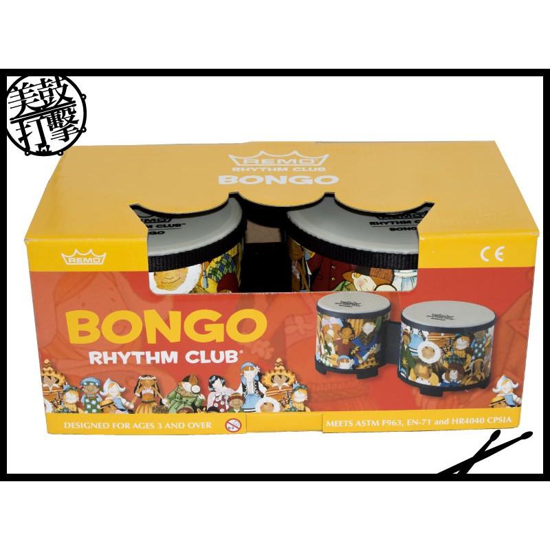 Remo Rhythm Club Bongos 小孩專用曼波鼓 邦哥鼓 (RH-5600-00) 【美鼓打擊】