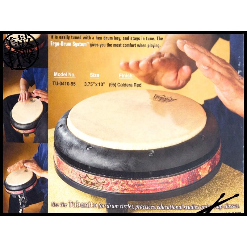 Remo Tubanito 隨處玩手鼓 可當Conga、TUBANO使用 (TU-3410-95) 【美鼓打擊】