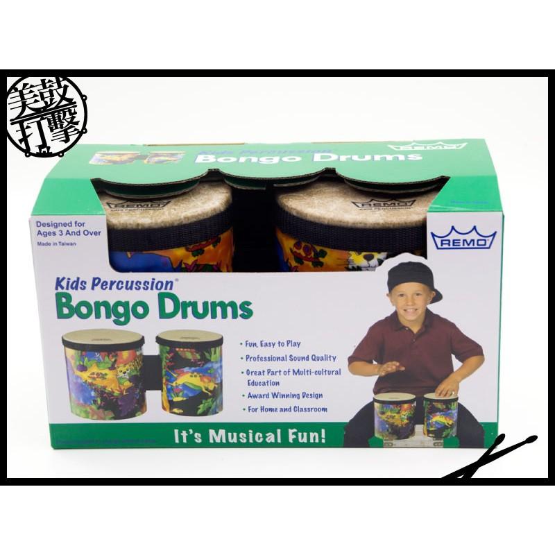 Remo Kid Bongo set 兒童專用曼波鼓 邦哥鼓 (KD-5400-01) 【美鼓打擊】