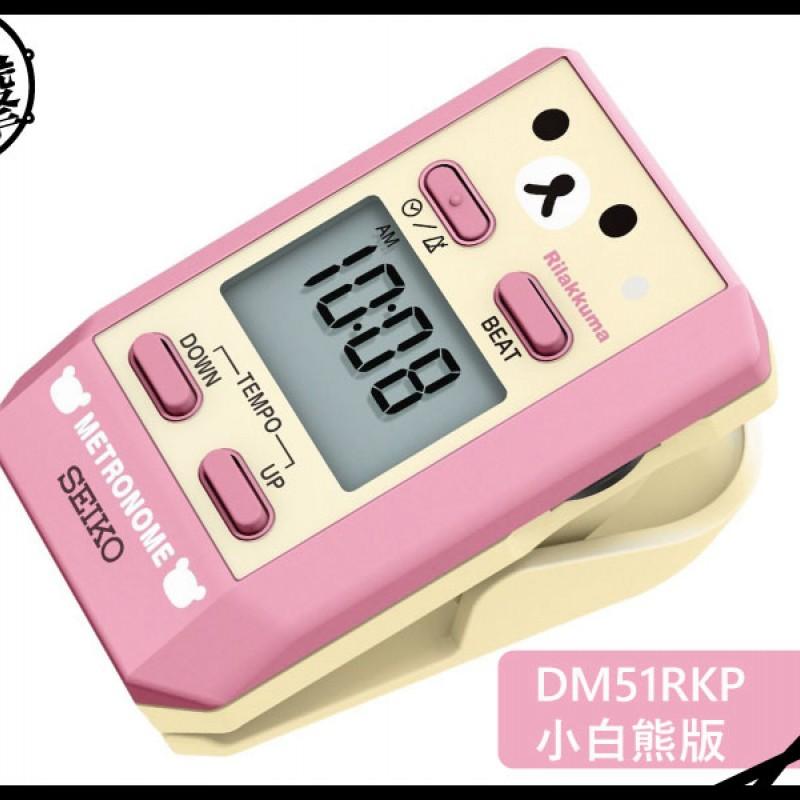 日本 SEIKO DM51RK  拉拉熊/牛奶妹 數位節拍器 限定版