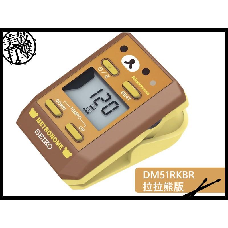 日本 SEIKO DM51RK  拉拉熊/牛奶妹 數位節拍器 限定版 (DM51RK) 【美鼓打擊】