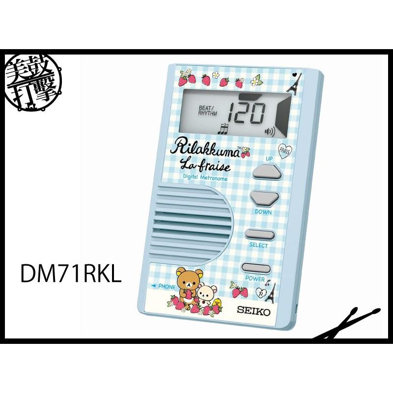 日本 SEIKO DM71RK  拉拉熊 口袋型數位節拍器 限定版 (DM71RK) 【美鼓打擊】