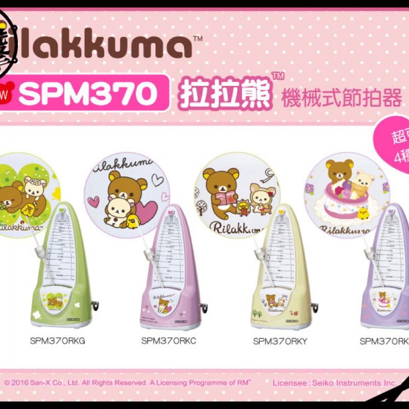 日本 SEIKO SPM370RK  拉拉熊版 機械式節拍器 限定版