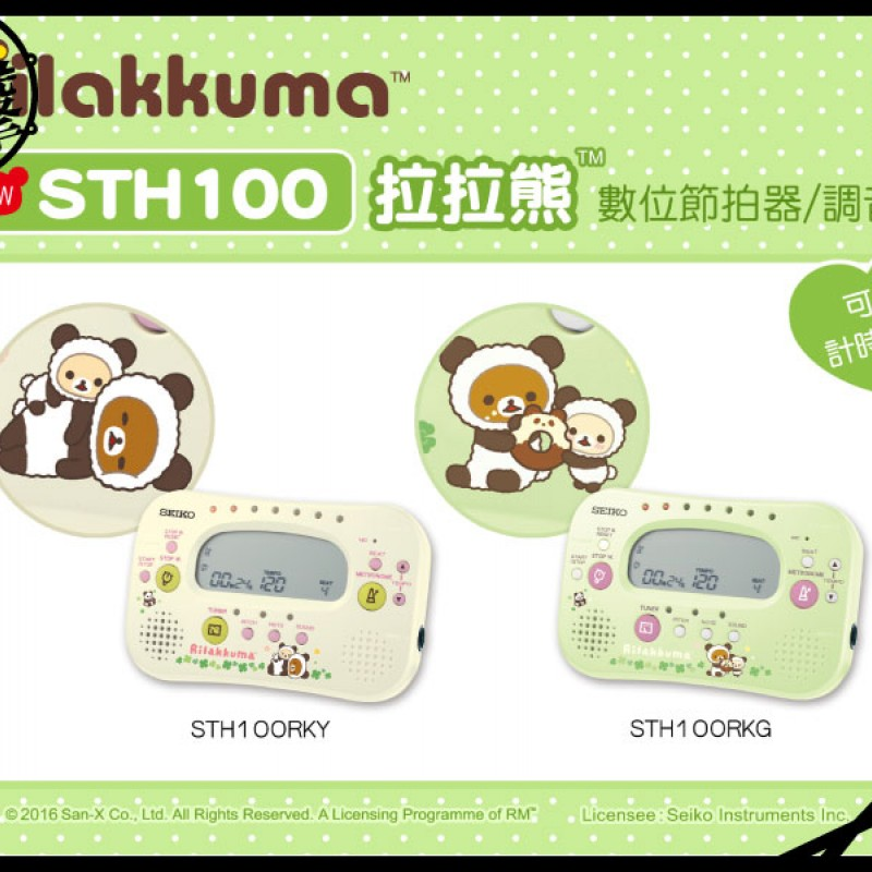 日本 SEIKO STH100RK  拉拉熊版 三合一節拍器 限定版
