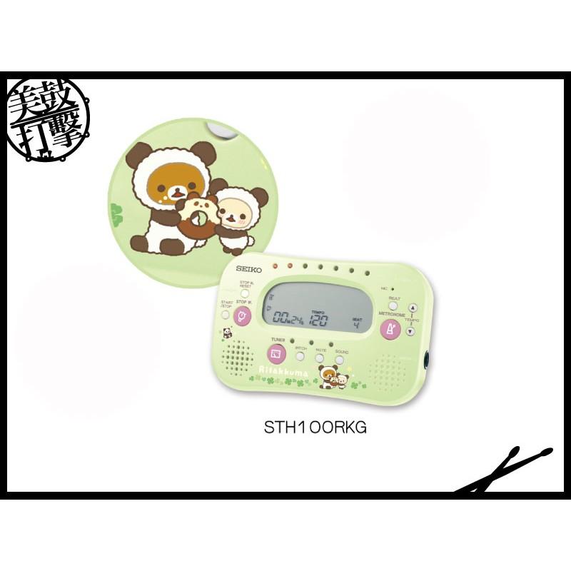 日本 SEIKO STH100RK  拉拉熊版 三合一節拍器 限定版 (STH100RK) 【美鼓打擊】