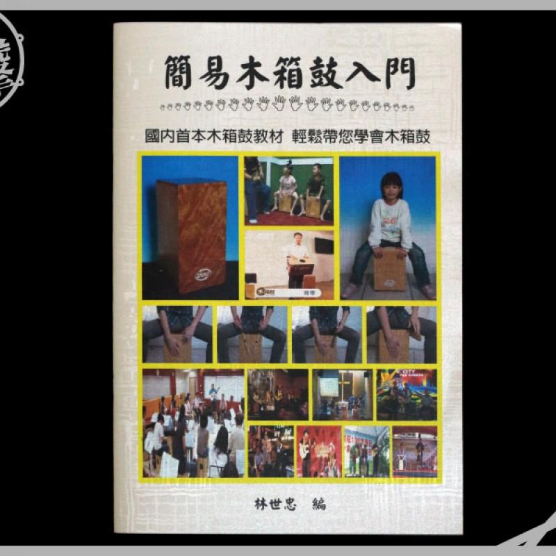 簡易木箱鼓入門 林世忠老師編 內含DVD