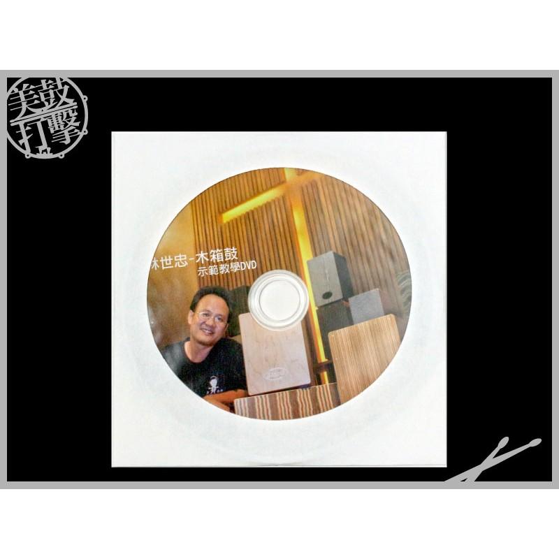 簡易木箱鼓入門 林世忠老師編 內含教學視頻 (CAJON-DVD) 【美鼓打擊】