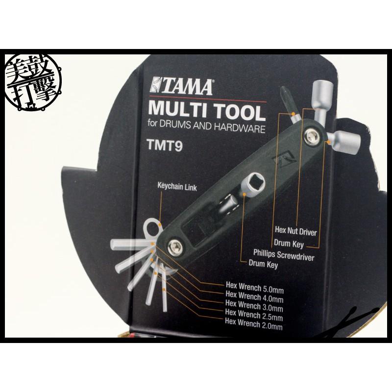 TAMA MULTI TOOL 多功能鼓鎖工具組 (TMT9) 【美鼓打擊】