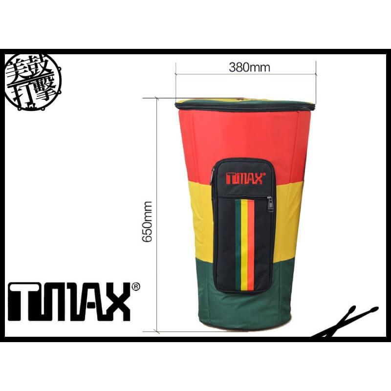 TMAX 12吋四色版非洲鼓專用攜行袋 (TMAX-12-02) 【美鼓打擊】