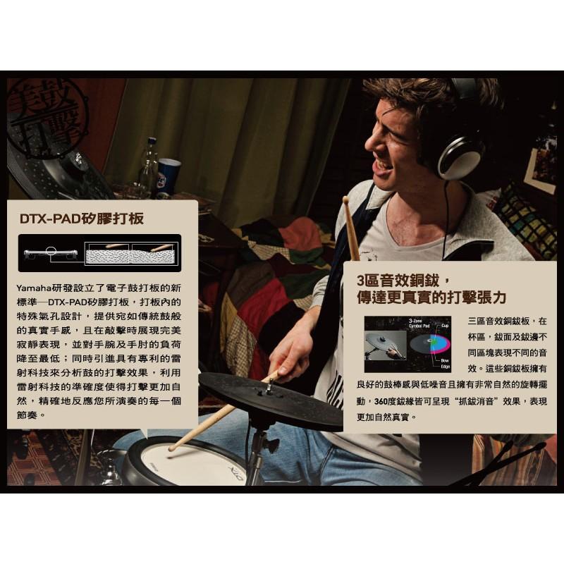 YAMAHA DTX522K 電子鼓組 (DTX-522K) 【美鼓打擊】