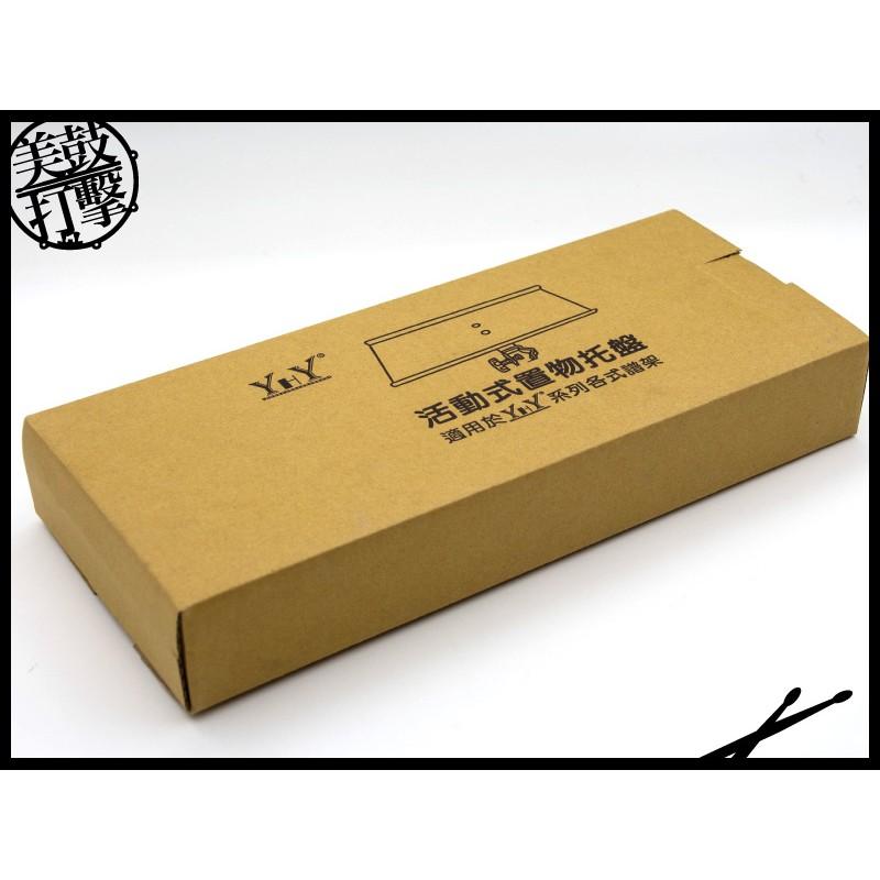 YHY 譜架專用活動式置物架 (MS-320D) 【美鼓打擊】