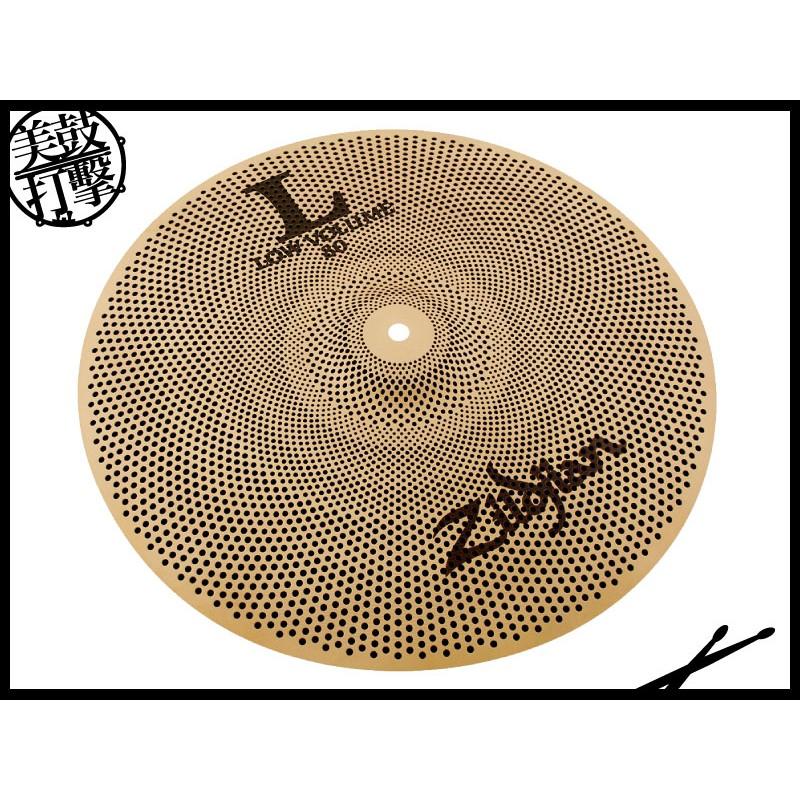 Zildjian LV348 L80系列靜音銅鈸組 (LV348) 【美鼓打擊】