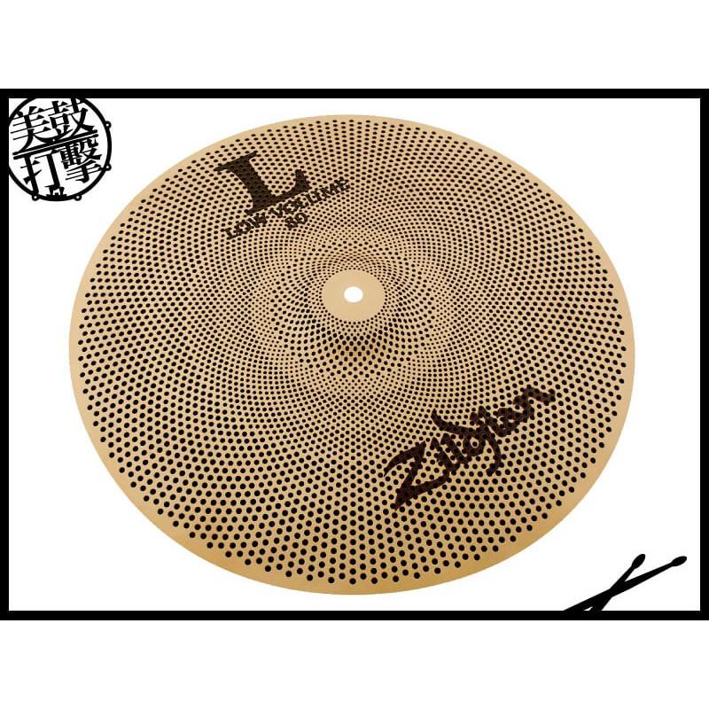 Zildjian LV38 L80系列靜音銅鈸組 (LV38) 【美鼓打擊】