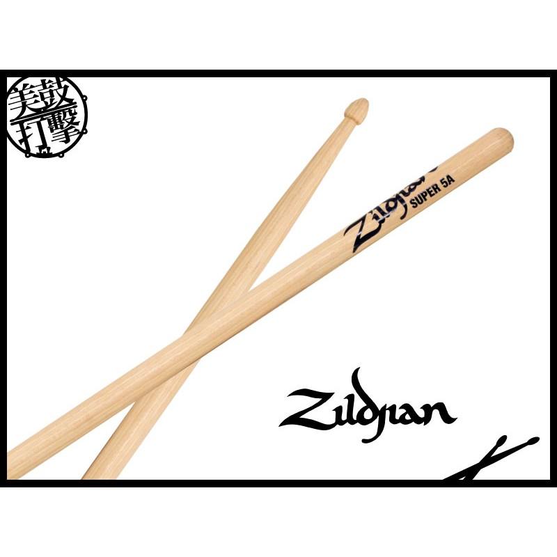 Zildjian Super 5A 原木色鼓棒 (S5AWN) 【美鼓打擊】
