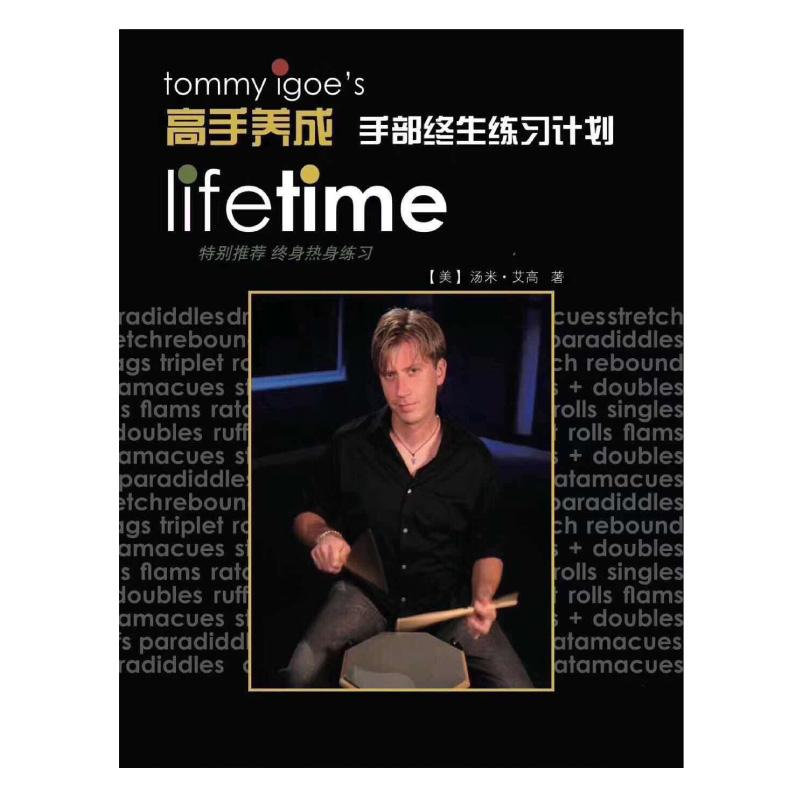 Tommy Igoe 高手養成-鼓手雙手終身練習法中文版