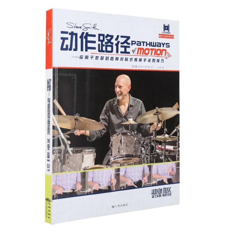 Steve Smith 動作路徑中文版 附線上中文影音教學 (9787510866845) 【美鼓打擊】