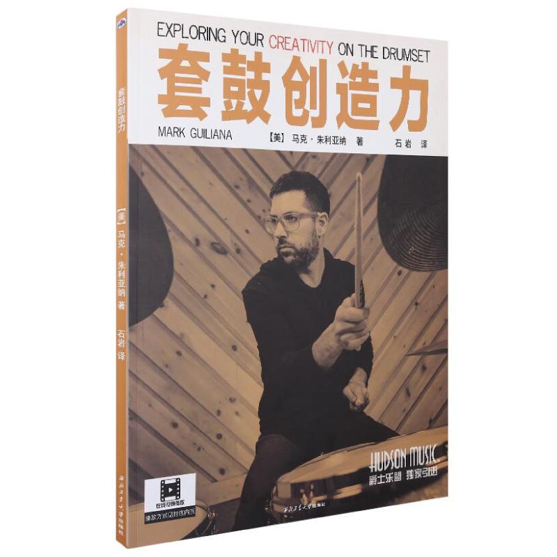 Mark Guiliana 套鼓創造力中文版 附線上中文影音教學 (9787561259870) 【美鼓打擊】