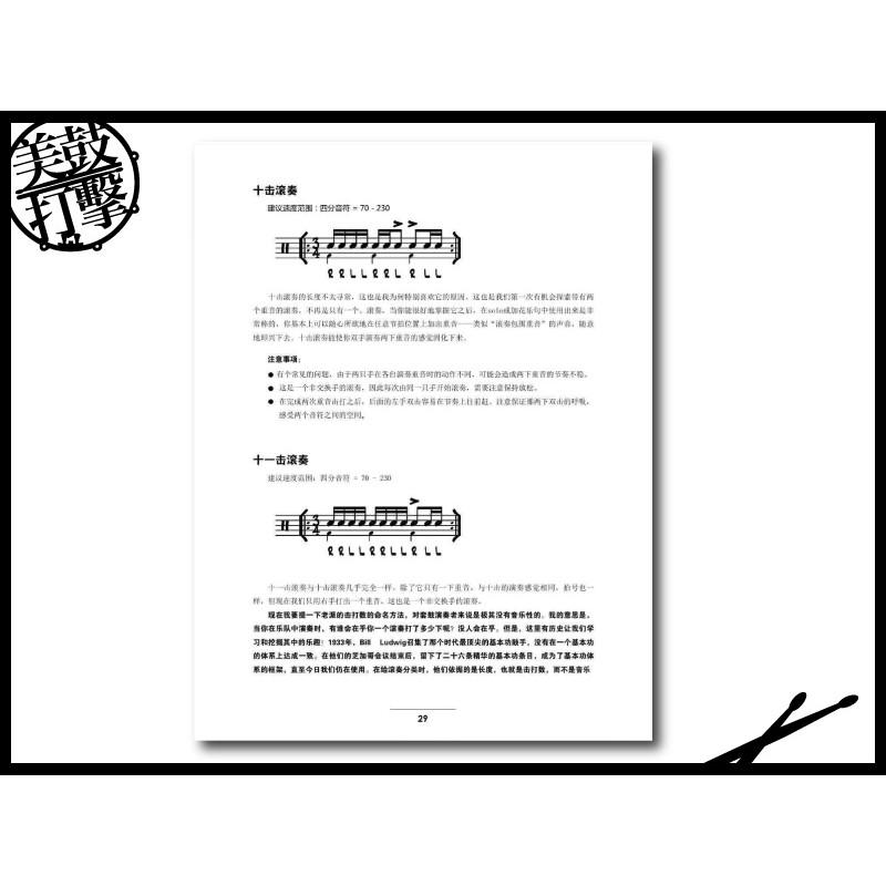 Tommy Igoe 高手養成-鼓手雙手終身練習法中文版【美鼓打擊】