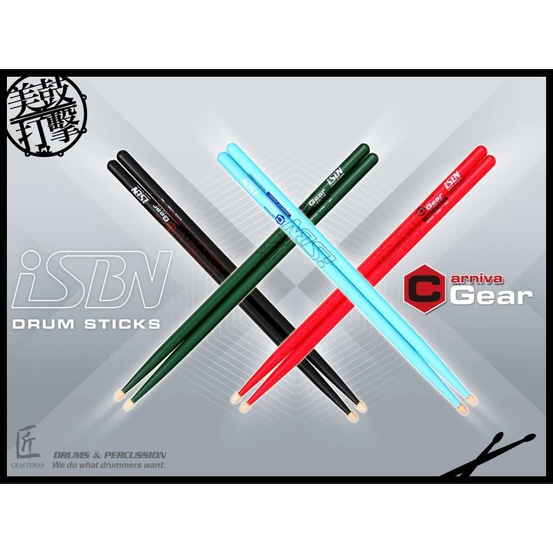 iSBN Carniva綠色鼓棒(5A) (i-301G) 【美鼓打擊】