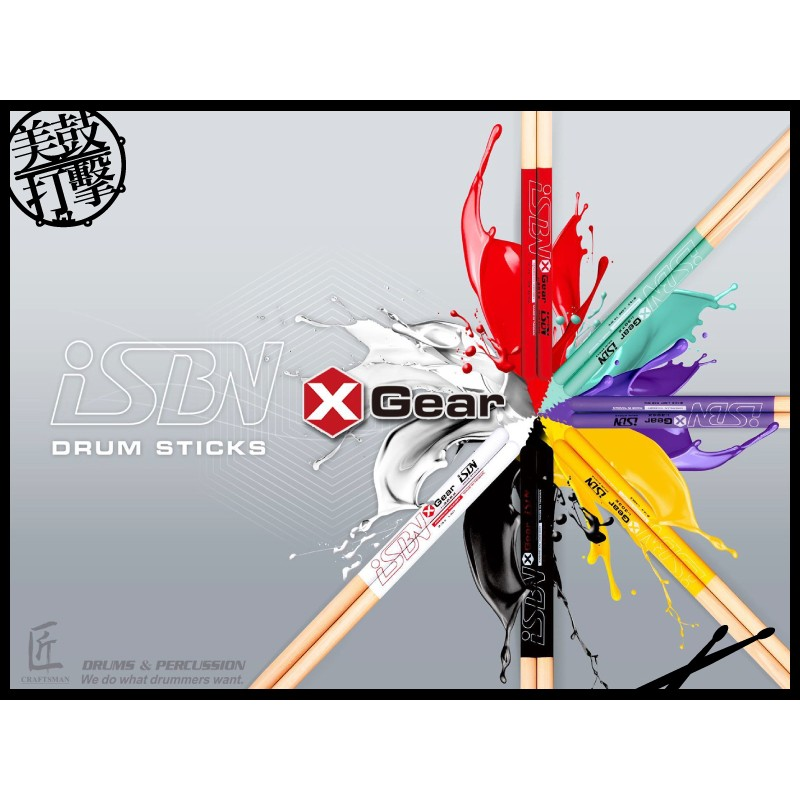 iSBN X裝備紅色防滑鼓棒(5A) (i-301X) 【美鼓打擊】