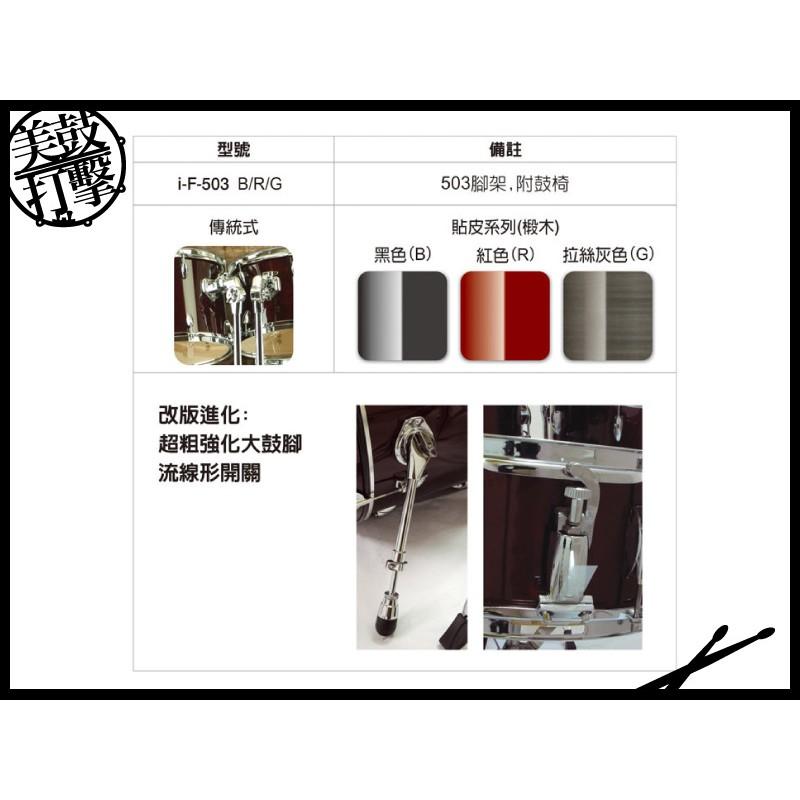 iSBN 503系列 酒紅色 爵士鼓組 (i-F-503R) 【美鼓打擊】