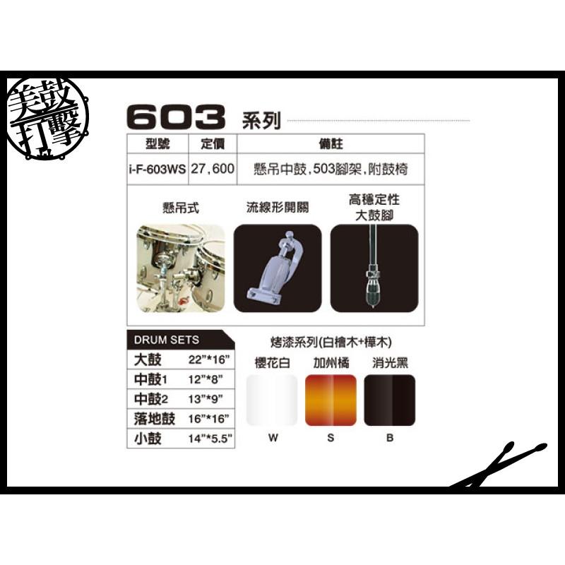 iSBN 603系列 櫻花白色 爵士鼓組 (i-F-603WS) 【美鼓打擊】