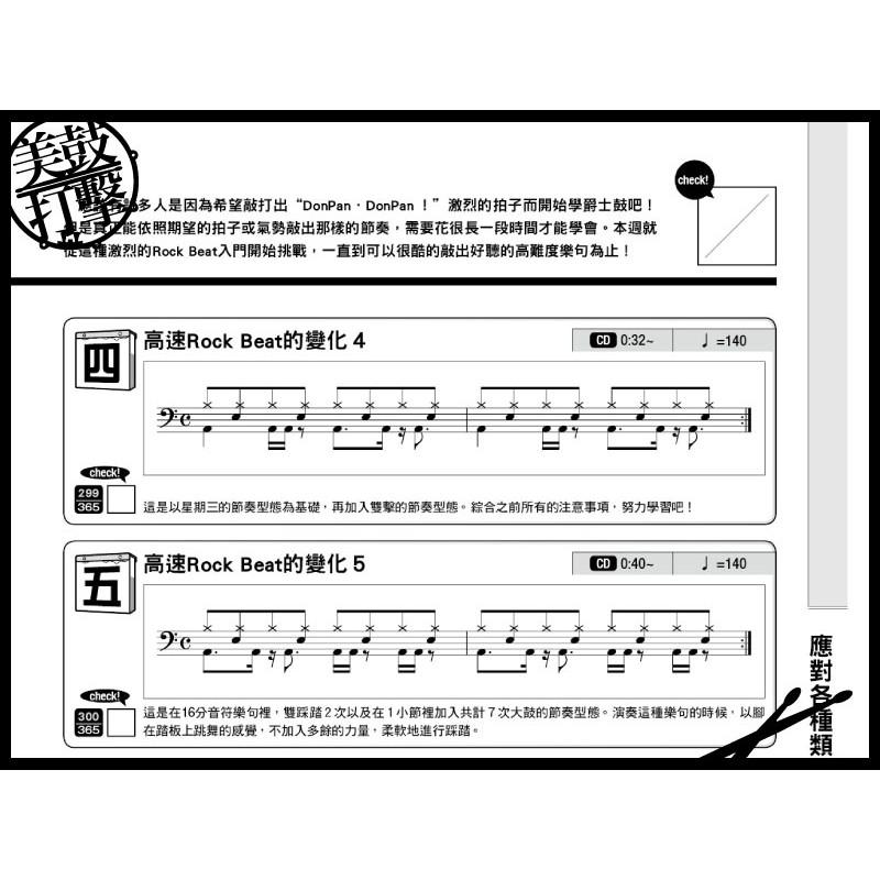 365日的鼓技練習計劃 附CD (9789866581182) 【美鼓打擊】