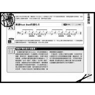365日的鼓技練習計劃 附CD
