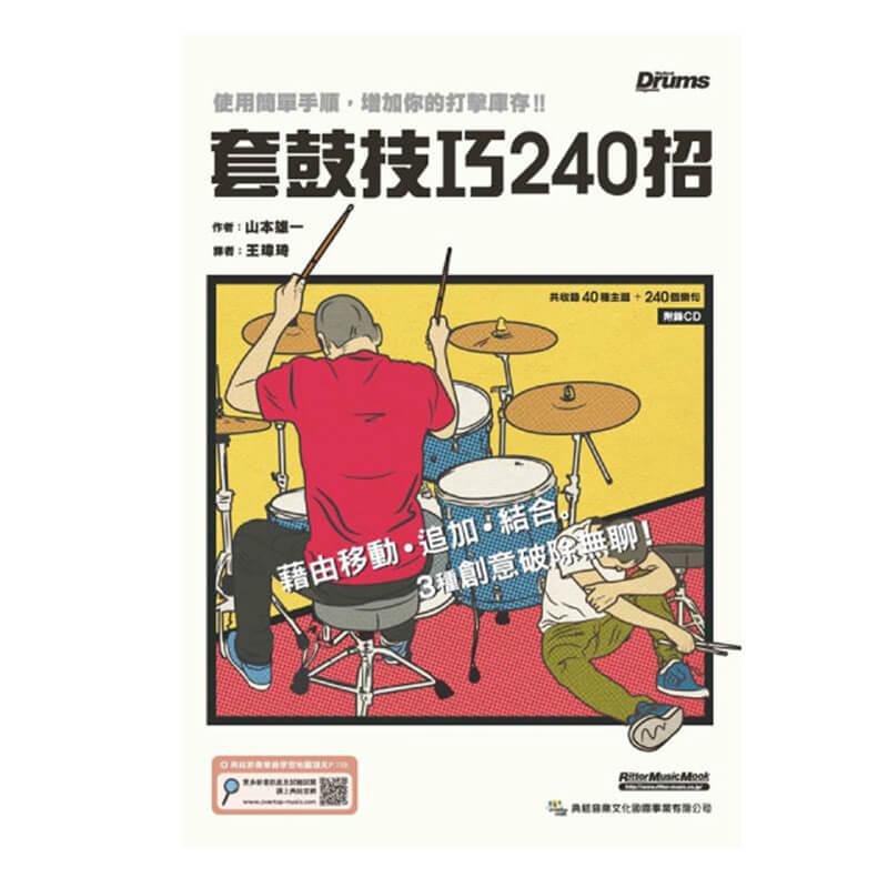 套鼓技巧240招 附CD (9789866581397) 【美鼓打擊】