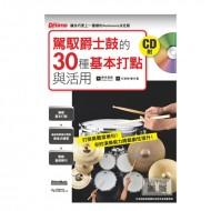 駕馭爵士鼓的30種基本打點與活用 附CD