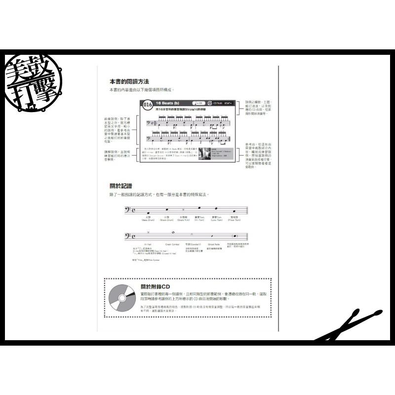 鼓惑人心Ⅱ 爵士鼓節奏百科 附CD (9789866581335) 【美鼓打擊】