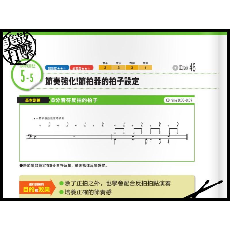 爵士鼓終極教本 附CD (9789866581441) 【美鼓打擊】