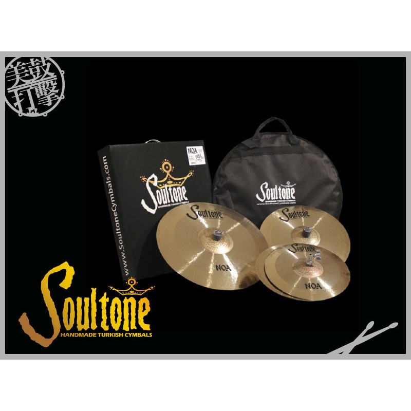 Soultone NOA Cymbal Pack 中高階銅鈸組 (NOA) 【美鼓打擊】